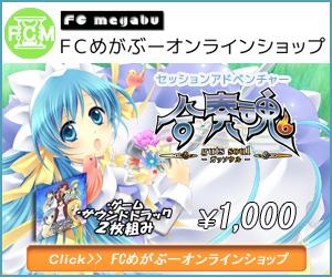 FCmegabu_banner