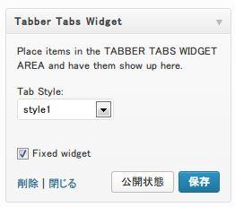 Fixed widget