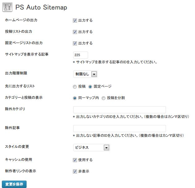 PS Auto Sitemap-2