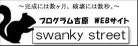 SwankyStreet