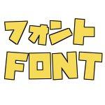 有名作品風フォントで「っぽい」デザインを作成しよう