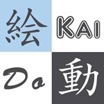 絵動-kaiDO-の夏コミ作品画像が見られるようになりました!